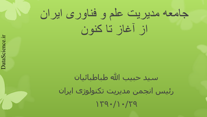 جامعه مدیریت علم و فناوری ایران
