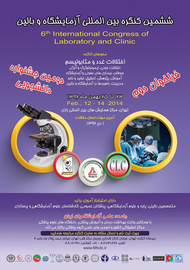 ششمین کنگره آزمایشگاه و بالین ۲۰۱۴- ۱۳۹۲