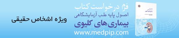 کتاب اصول پایه طب آزمایشگاهی-بیماریهای کلیوی