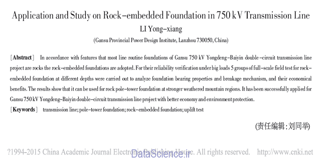 Application and Study on Rock-embedded Foundation in 750 kV Transmission Line