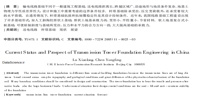 Current Status and Prospect of Transmission Tower Foundation Engineering in China