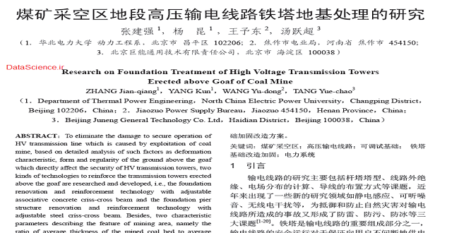 Research on Foundation Treatment of High Voltage Transmission Towers Erected