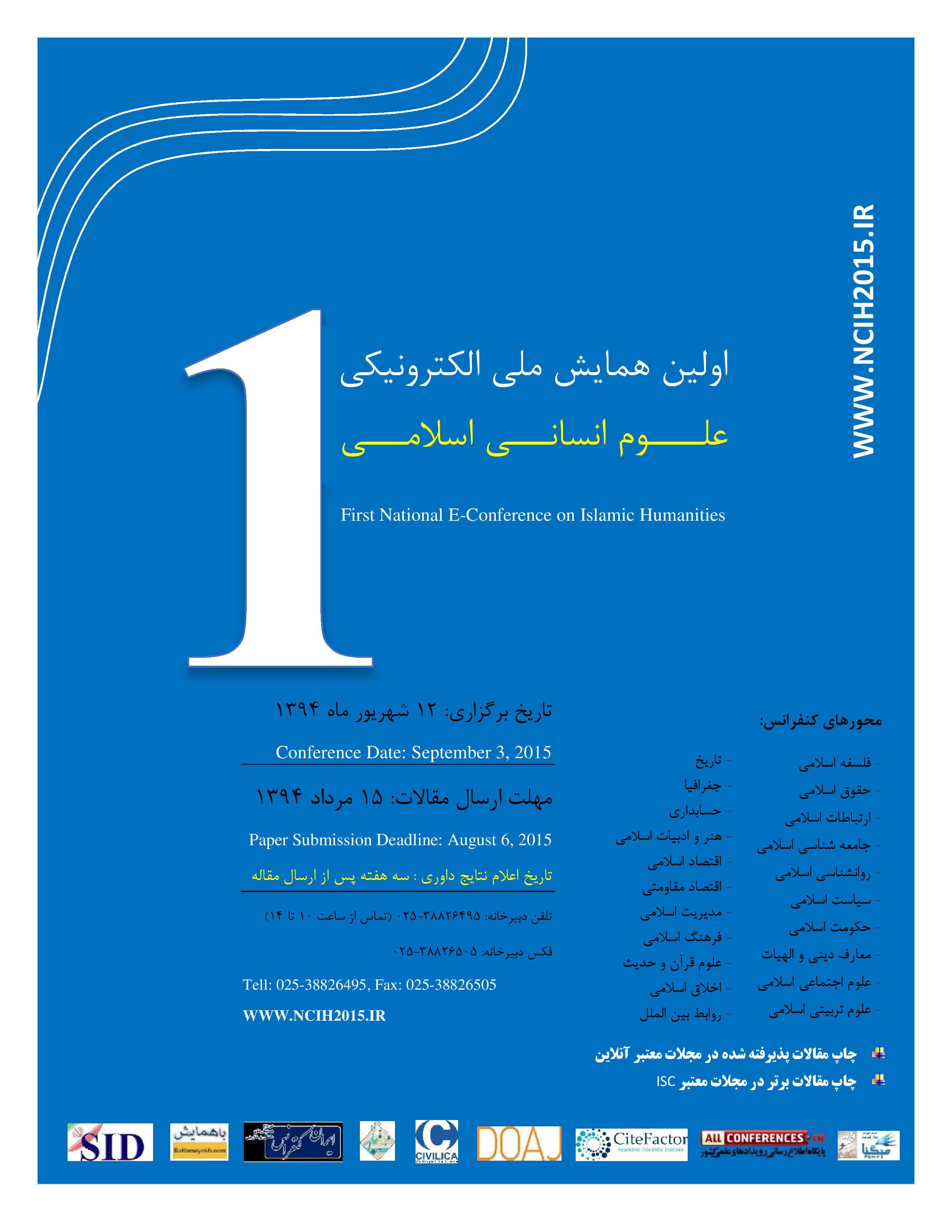 اولین همایش ملی علوم انسانی اسلامی