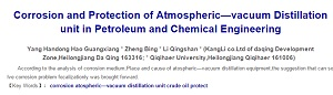 Corrosion and Protection of Atmospheric-vacuum Distillation unit in Petroleum and Chemical Engineering