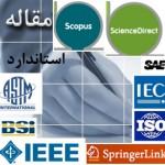 دسترسی به منابع علمی دانشگاه Indian Institute of Technology Bhubaneswar