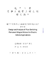 Design and Analysis of Flux-Switching Permanent Magnet Motors for Electric Vehicle Applications