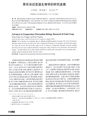 Advances in Temperature Fluctuation Biology Research of Fruit Crops