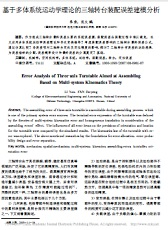 Journal of Chinese Inertial Technolog