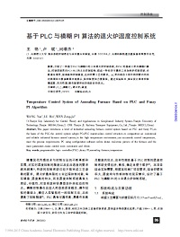Hebei Journal of Industrial Science and Technology,Automation & Instrumentation