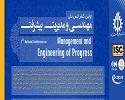 اولین کنفرانس ملی مدیریت و مهندسی پیشرفت