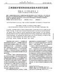 Research Progress in Anti-Coke Coating Technology for Ethylene Cracking Tube