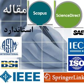 پسورد دسترسی به منابع علمی دانشگاه لاورن آمریکا