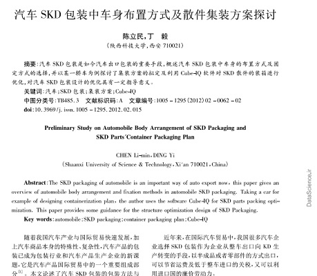 Preliminary Study on Automobile Body Arrangement of SKD Packaging and SKD Parts′Container Packaging Plan