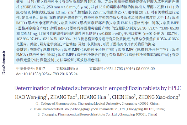 Determination of related substances in empagliflozin tablets by HPLC