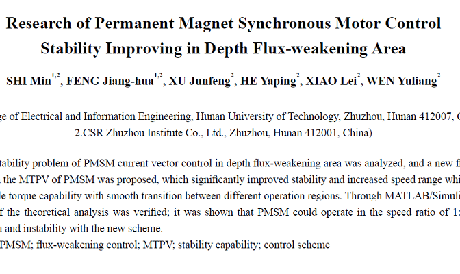 Research of Permanent Magnet Synchronous Motor Control Stability Improving in Depth Flux-weakening Area