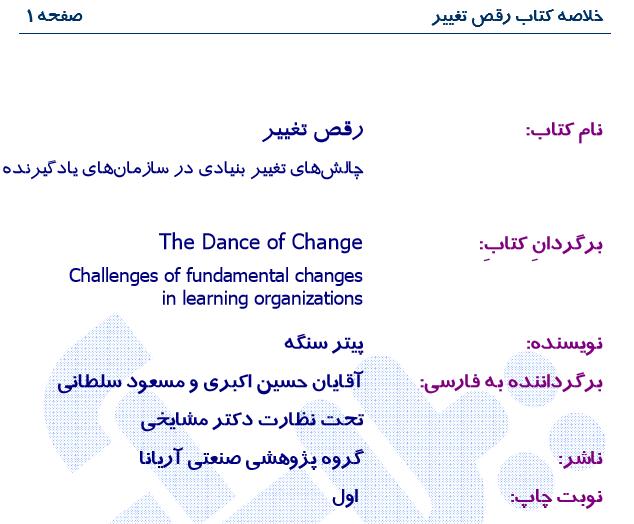 رقص تغییر